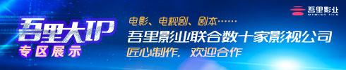 吾里文化新闻