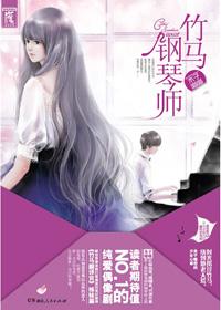 竹馬鋼琴師