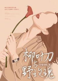 柳叶刀与野玫瑰